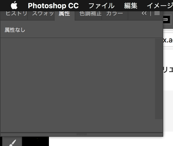 Photoshop CCなどのパネルが画面外にはみ出てしまう時の対処法