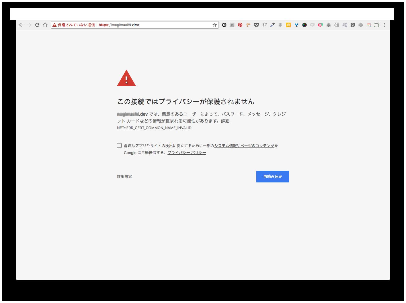 Google Chromeで .devがhttpsにリダイレクトされる問題