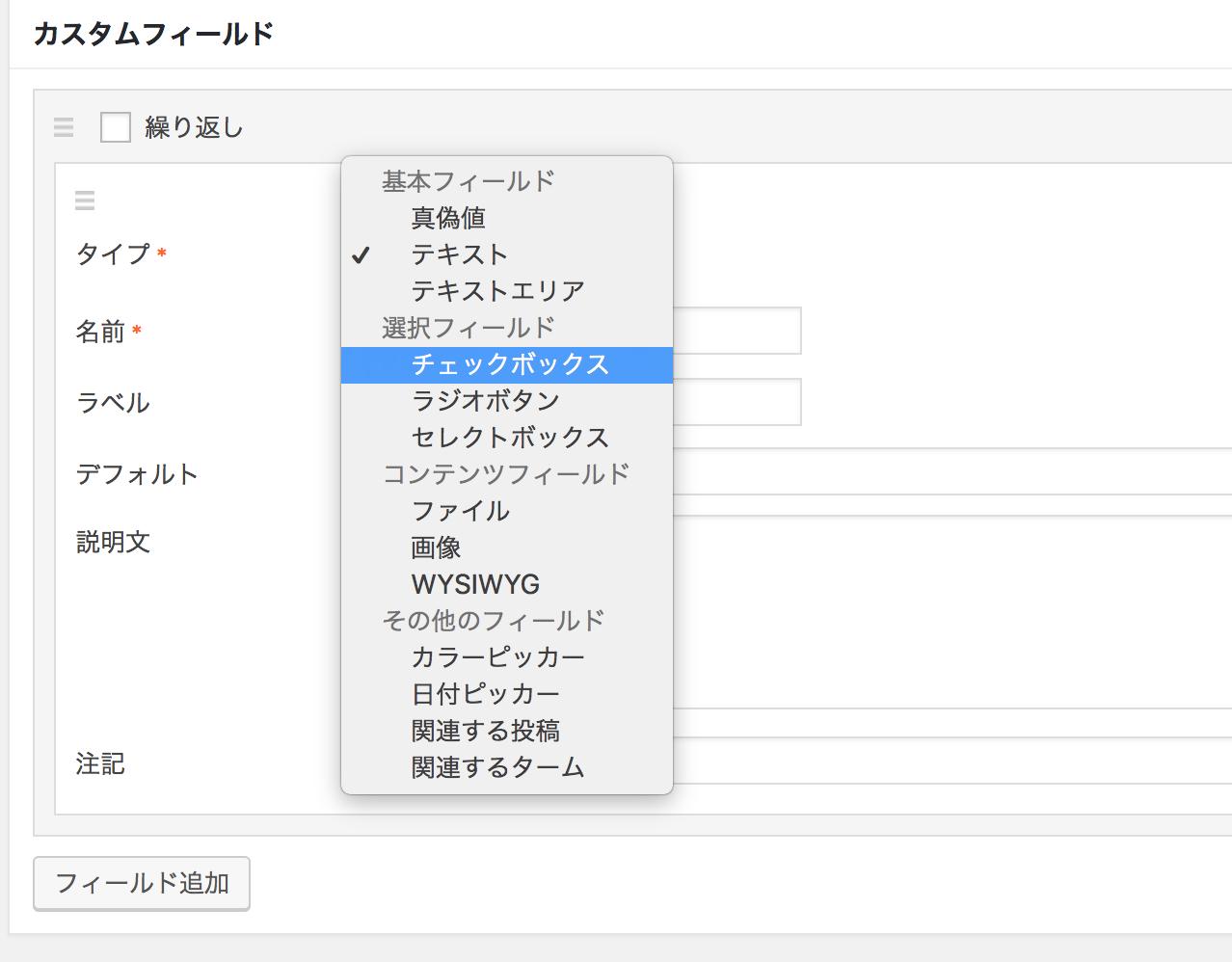 Smart Custom Fields チェックボックスの設定と表示