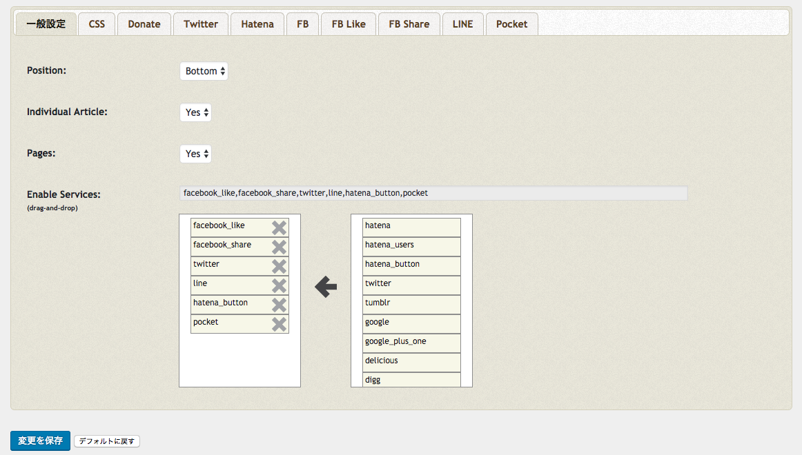 WordPressで簡単にソーシャルボタンを設置する方法